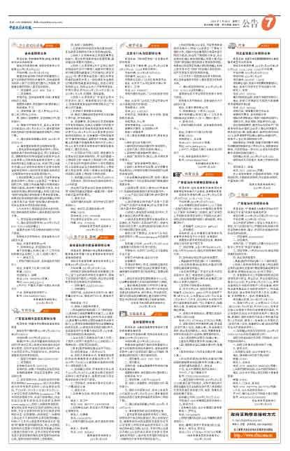 电子报 公告 广东省汕头市招标公告 财政部指定政府采购信息发布媒体