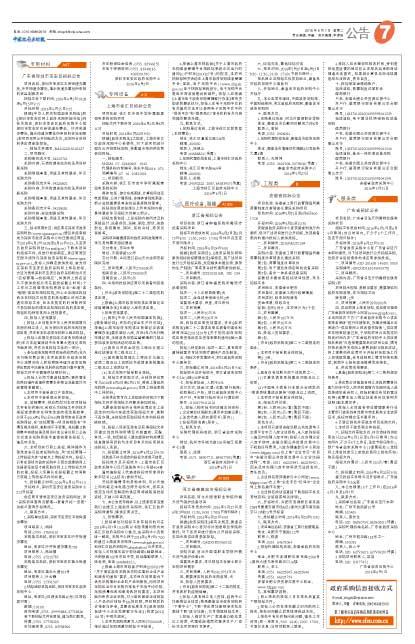 电子报 公告 广东省招标公告 财政部指定政府采购信息发布媒体