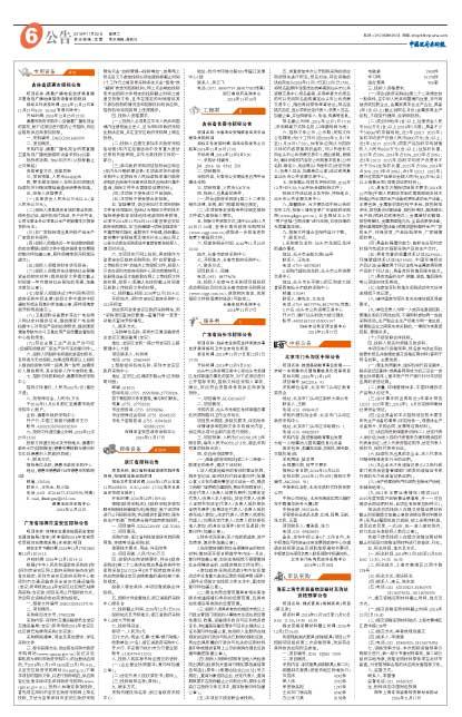 电子报 信息公告 广东省汕头市招标公告 财政部指定政府采购信息发布